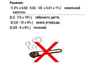 Решение: 1) 2% = 0,02; 0,02 ∙ 1/2 = 0,01 = 1% ─ синильной кислоты. 2) 2 ∙ 7,5