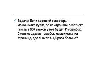 Задача: Если хороший секретарь – машинистка курит, то на странице печатного т