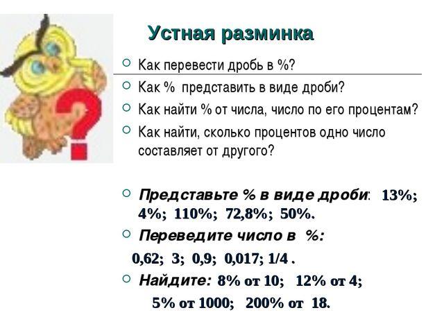 Устная разминка Как перевести дробь в %? Как % представить в виде дроби? Как...
