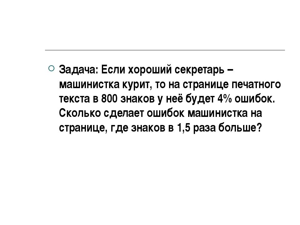Задача: Если хороший секретарь – машинистка курит, то на странице печатного т...