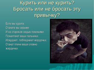 Курить или не курить? Бросать или не бросать эту привычку? Если вы курите, Ст