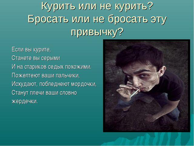 Курить или не курить? Бросать или не бросать эту привычку? Если вы курите, Ст...