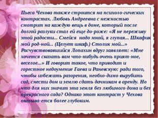 Пьеса Чехова также строится на психологических контрастах. Любовь Андреевна