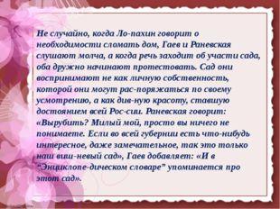 Не случайно, когда Лопахин говорит о необходимости сломать дом, Гаев и Ранев