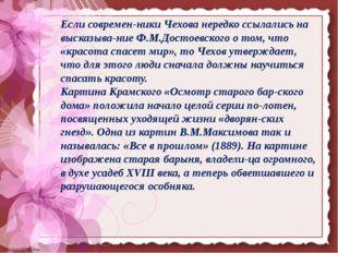 Если современники Чехова нередко ссылались на высказывание Ф.М.Достоевского