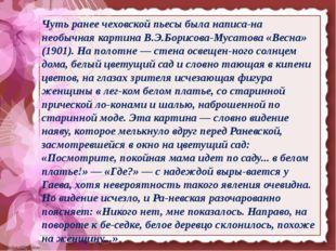 Чуть ранее чеховской пьесы была написана необычная картина В.Э.Борисова-Муса