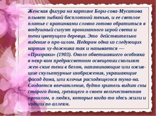 Женская фигура на картине Борисова-Мусатова плывет зыбкой бесплотной тенью,