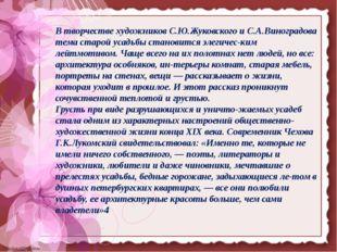 В творчестве художников С.Ю.Жуковского и С.А.Виноградова тема старой усадьбы