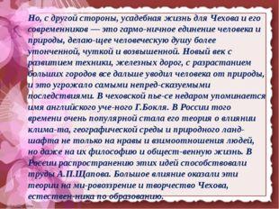 Но, с другой стороны, усадебная жизнь для Чехова и его современников — это га