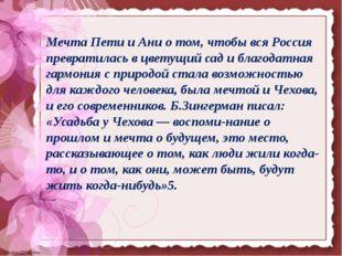 Мечта Пети и Ани о том, чтобы вся Россия превратилась в цветущий сад и благод