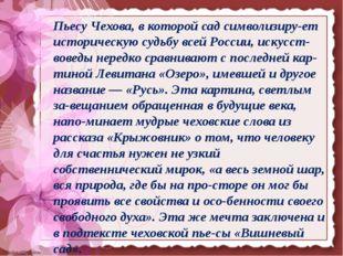 Пьесу Чехова, в которой сад символизирует историческую судьбу всей России, и