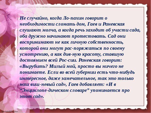 Не случайно, когда Лопахин говорит о необходимости сломать дом, Гаев и Ранев...