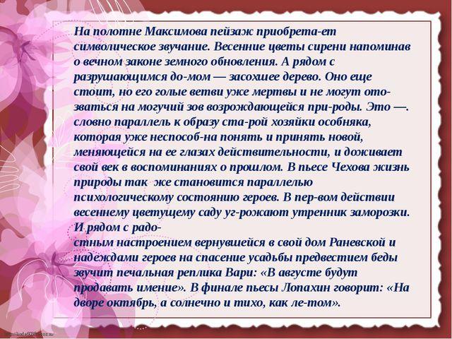 На полотне Максимова пейзаж приобретает символическое звучание. Весенние цве...