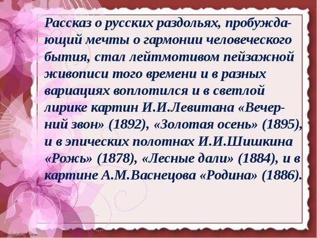 Рассказ о русских раздольях, пробуждающий мечты о гармонии человеческого быт...