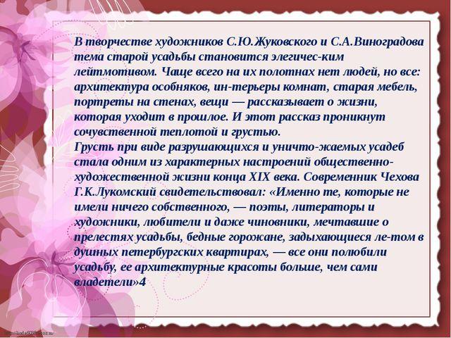 В творчестве художников С.Ю.Жуковского и С.А.Виноградова тема старой усадьбы...