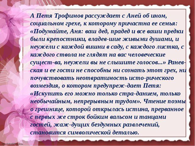 А Петя Трофимов рассуждает с Аней об ином, социальном грехе, к которому прича...