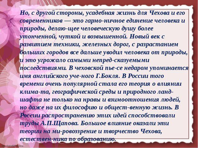 Но, с другой стороны, усадебная жизнь для Чехова и его современников — это га...
