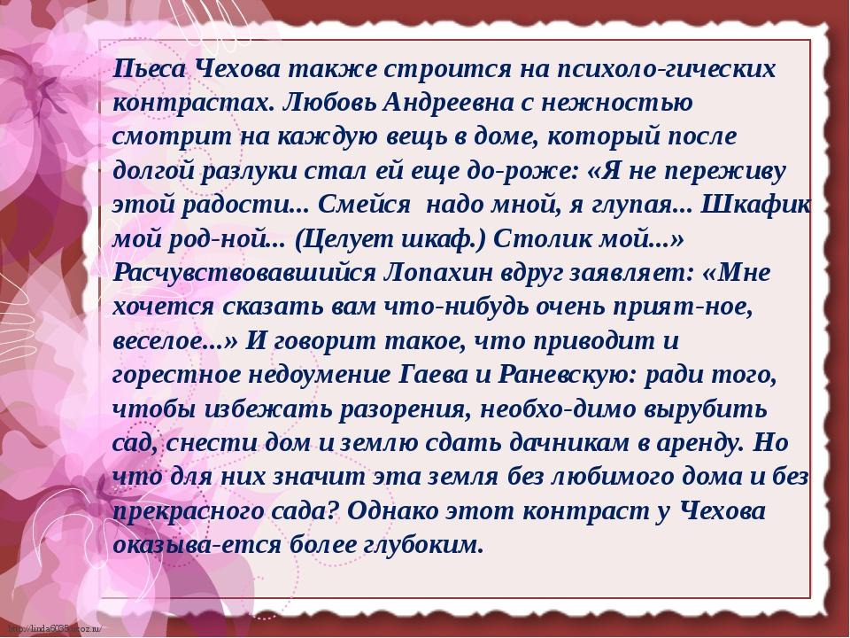 Пьеса Чехова также строится на психологических контрастах. Любовь Андреевна...