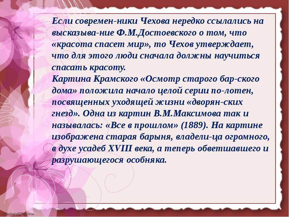 Если современники Чехова нередко ссылались на высказывание Ф.М.Достоевского...