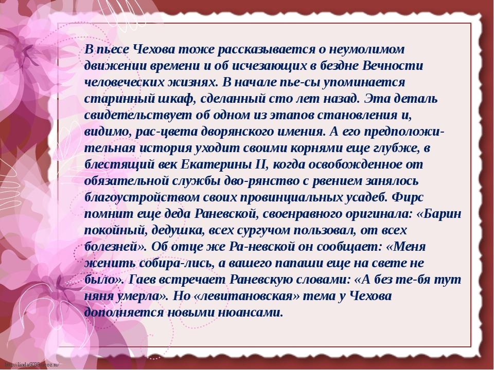 В пьесе Чехова тоже рассказывается о неумолимом движении времени и об исчезаю...