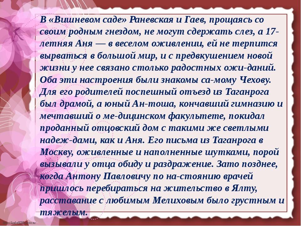 В «Вишневом саде» Раневская и Гаев, прощаясь со своим родным гнездом, не могу...