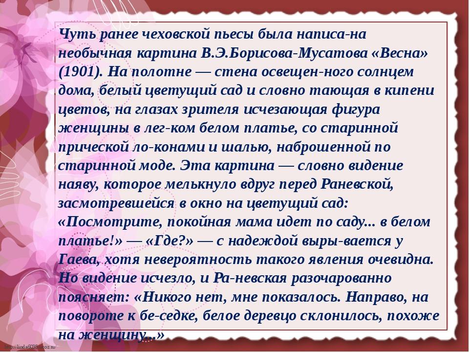 Чуть ранее чеховской пьесы была написана необычная картина В.Э.Борисова-Муса...
