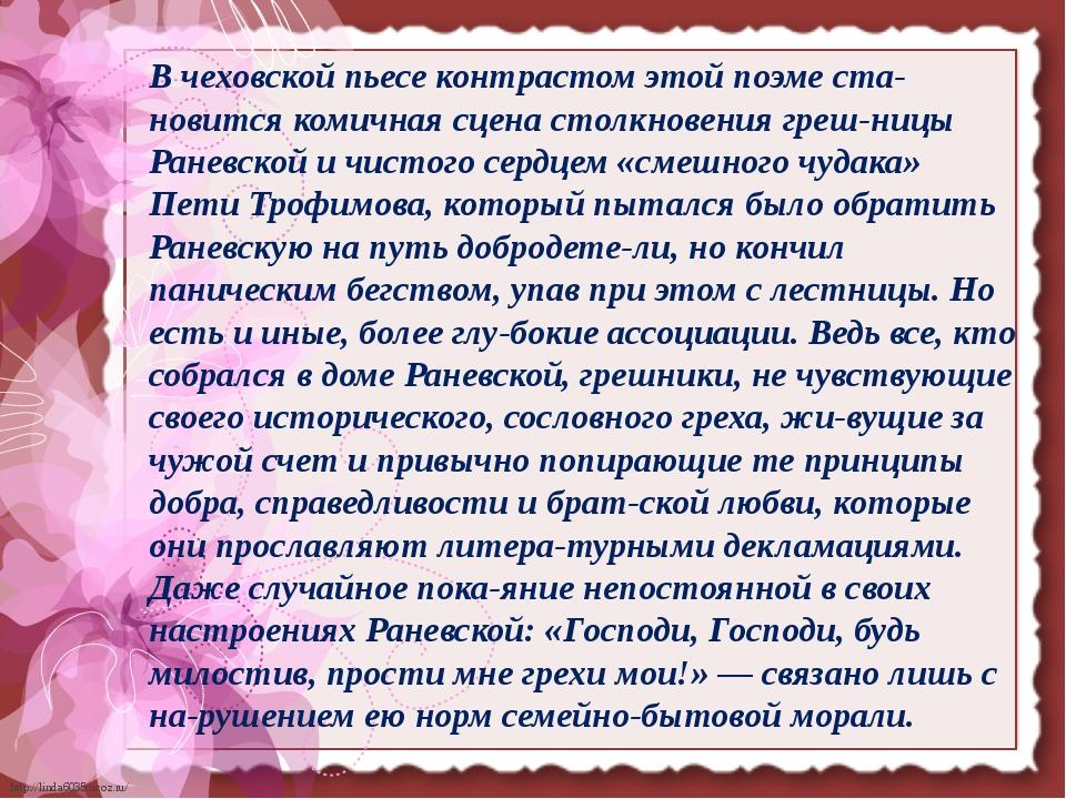 В чеховской пьесе контрастом этой поэме становится комичная сцена столкновен...