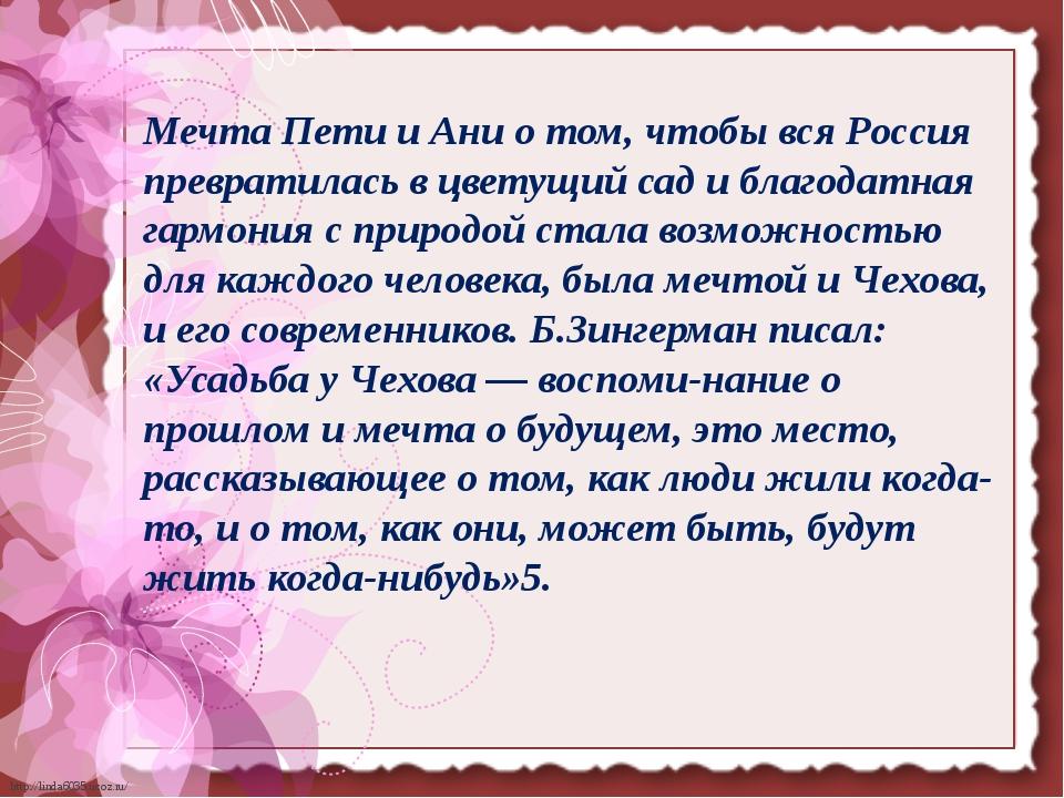 Мечта Пети и Ани о том, чтобы вся Россия превратилась в цветущий сад и благод...