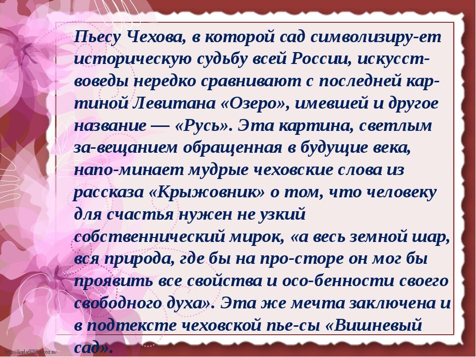 Пьесу Чехова, в которой сад символизирует историческую судьбу всей России, и...