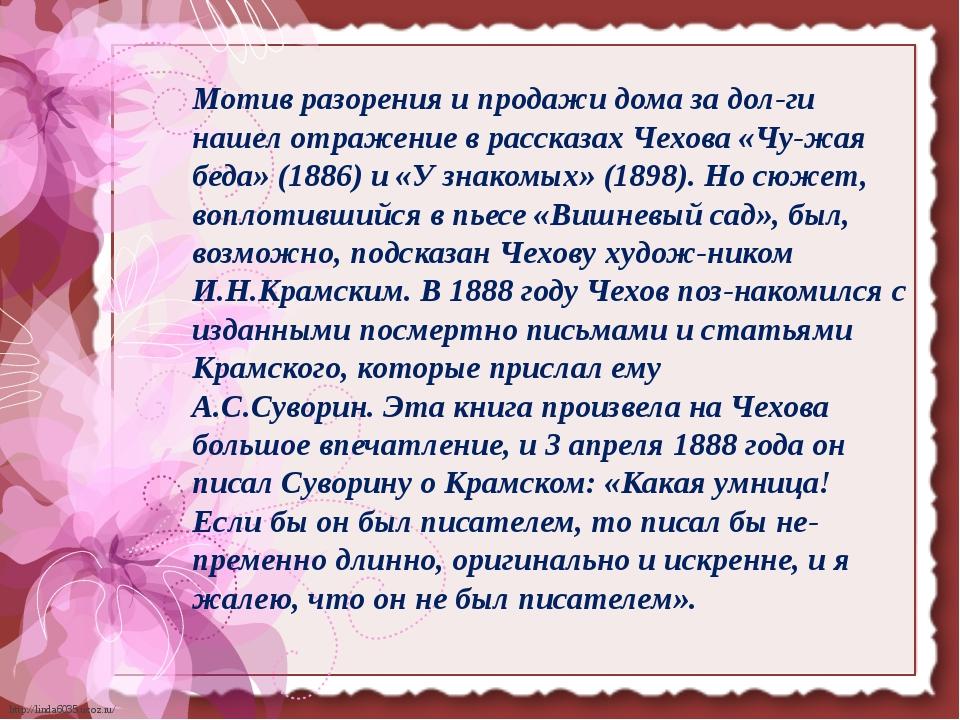 Мотив разорения и продажи дома за долги нашел отражение в рассказах Чехова «...