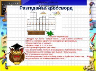 Разгадайте кроссворд Вопросы к кроссворду: 1.Квадрат, луч, точка – каждый из