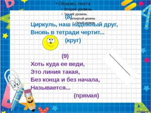 (8) Циркуль, наш надежный друг, Вновь в тетради чертит... (круг) (9) Хоть ку