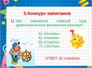 Как назывался главный труд древнегреческого математика Евклида? А) «Основы»