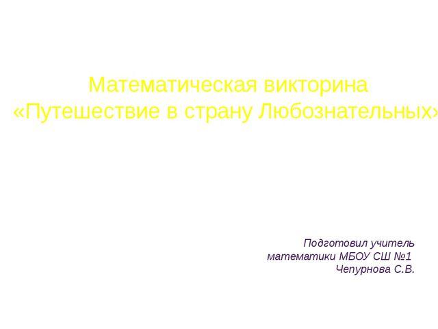 Подготовил учитель математики МБОУ СШ №1 Чепурнова С.В. Математическая викто...
