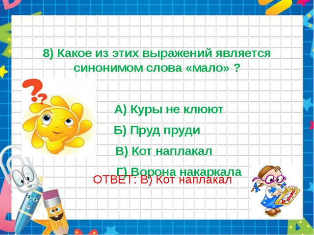 8) Какое из этих выражений является синонимом слова «мало» ? А) Куры не клюют...
