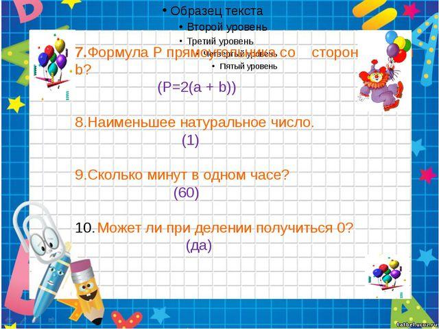7.Формула Р прямоугольника со сторонами a и b? (Р=2(a + b)) 8.Наименьшее нат...
