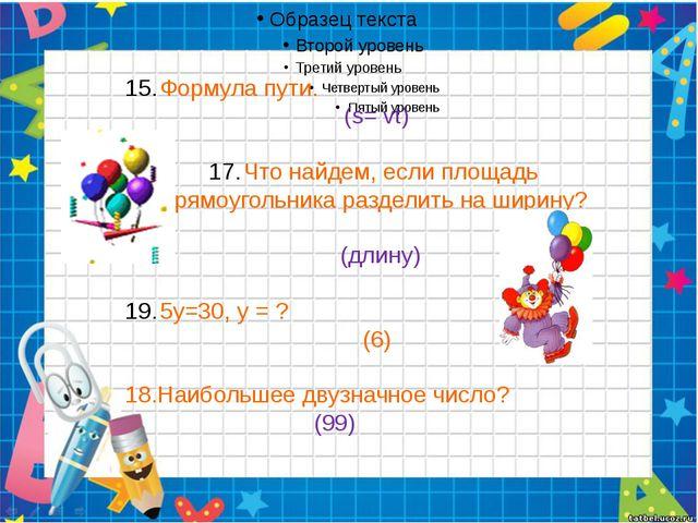 Формула пути. (s= vt) Что найдем, если площадь прямоугольника разделить на ш...