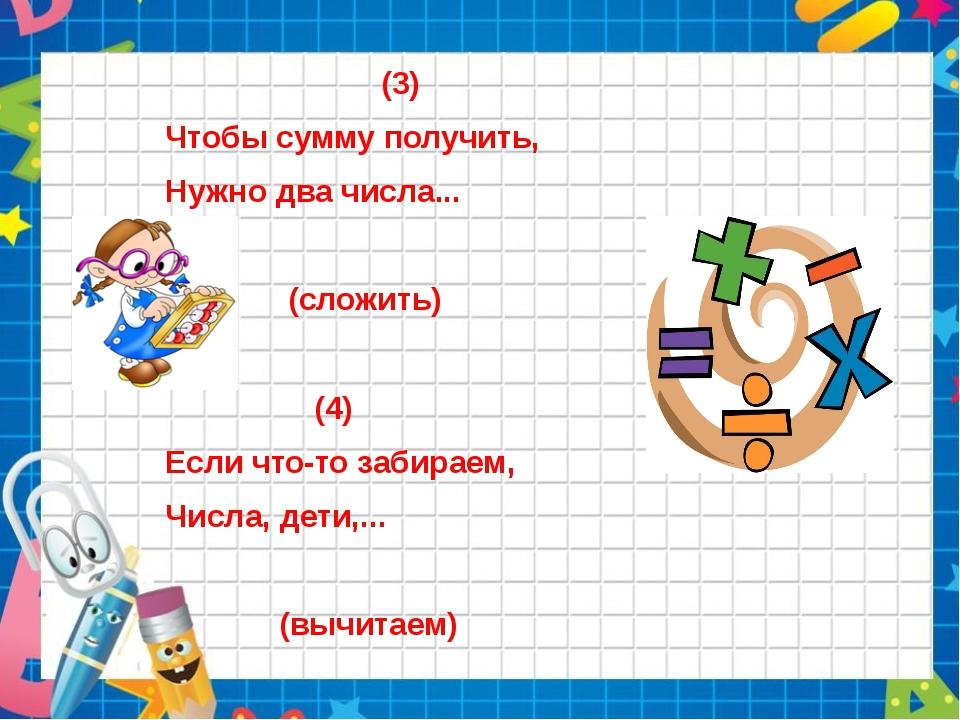 (3) Чтобы сумму получить, Нужно два числа... (сложить) (4) Если что-то забир...
