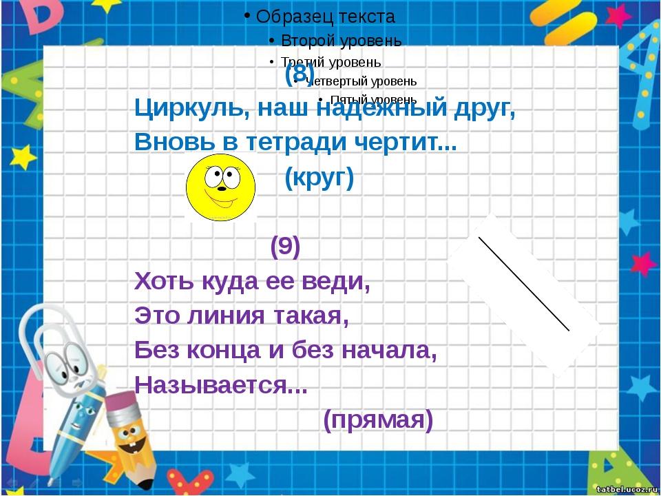 (8) Циркуль, наш надежный друг, Вновь в тетради чертит... (круг) (9) Хоть ку...
