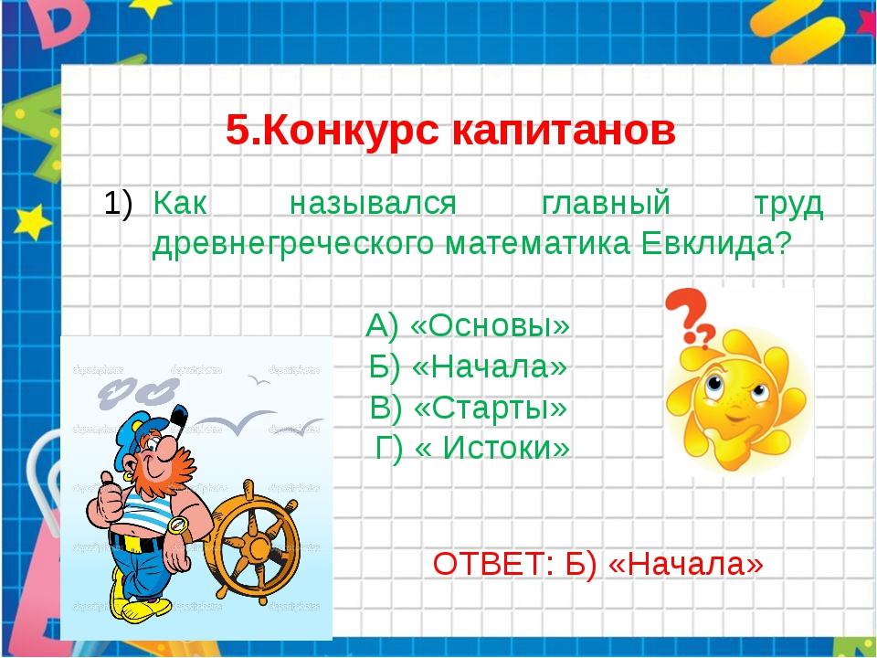 Как назывался главный труд древнегреческого математика Евклида? А) «Основы»...