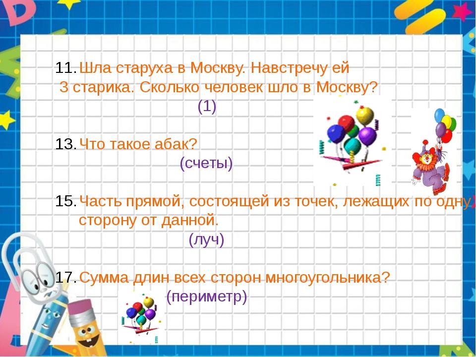 Шла старуха в Москву. Навстречу ей 3 старика. Сколько человек шло в Москву?...