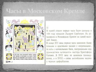 Часы в Московском Кремле
