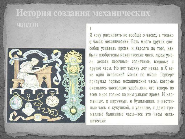 История создания механических часов