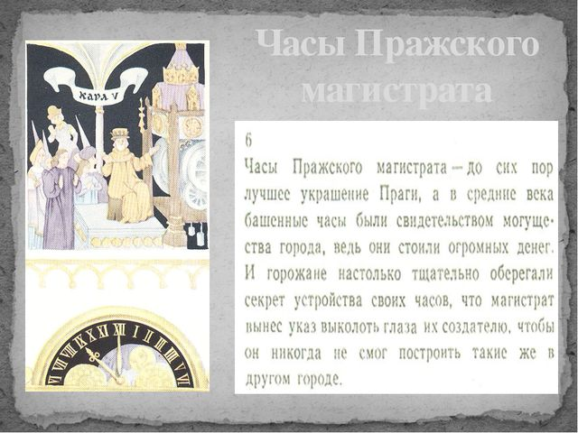 Часы Пражского магистрата