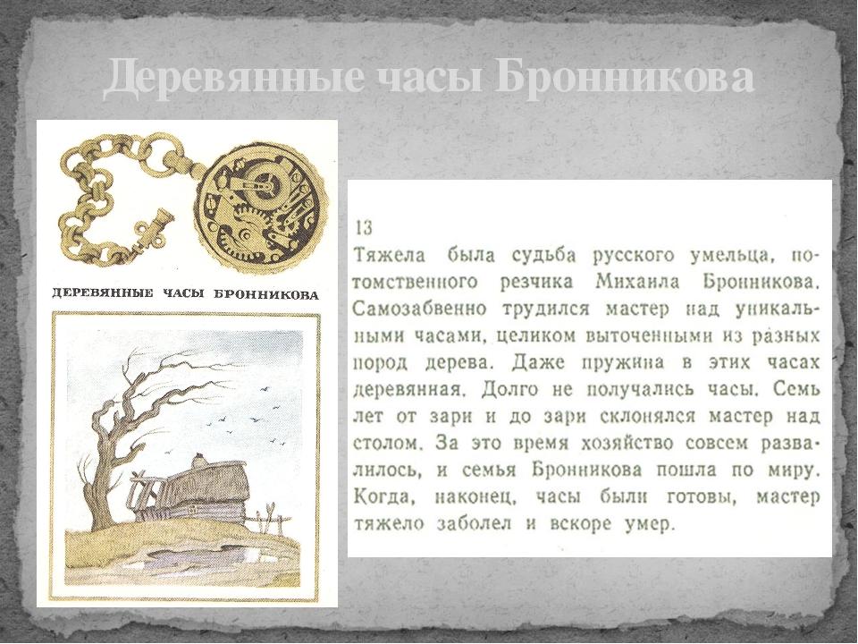 Деревянные часы Бронникова