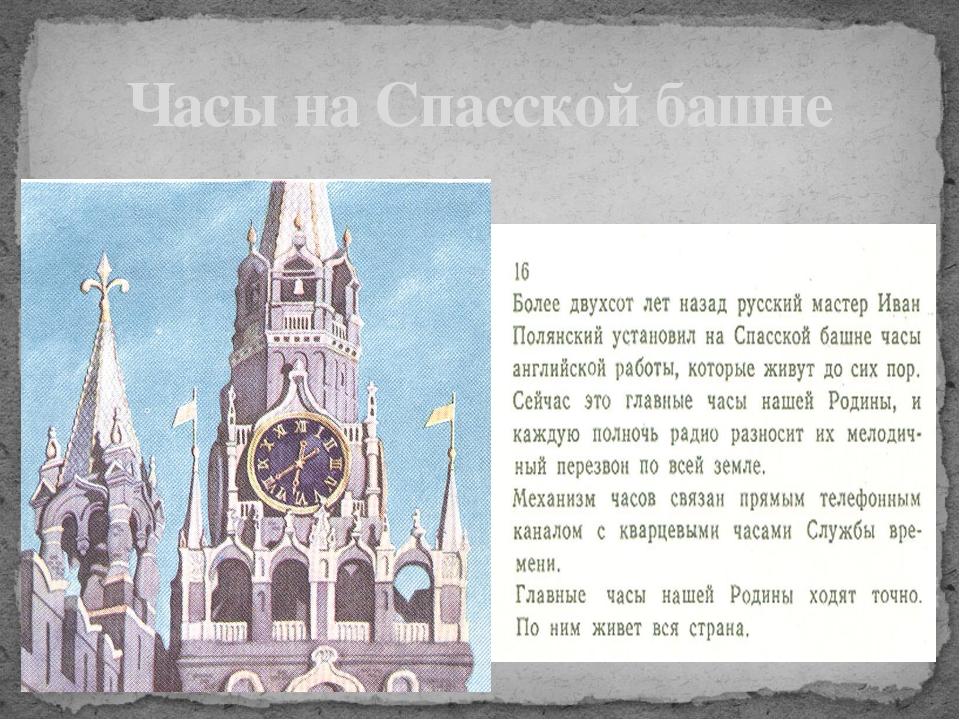 Часы на Спасской башне