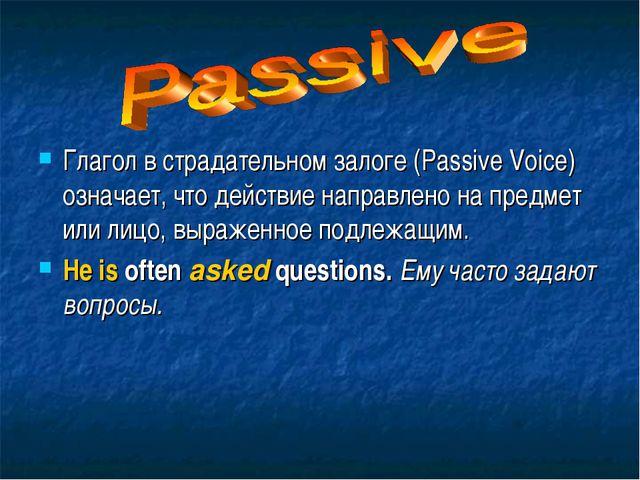 Глагол в страдательном залоге (Passive Voice) означает, что действие направле...