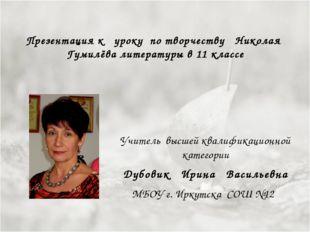 Презентация к уроку по творчеству Николая Гумилёва литературы в 11 классе Учи