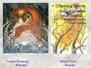 Илона Таубе «Жираф» Галиня Бодякова «Жираф»