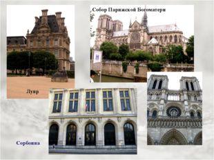 Лувр Собор Парижской Богоматери Сорбонна